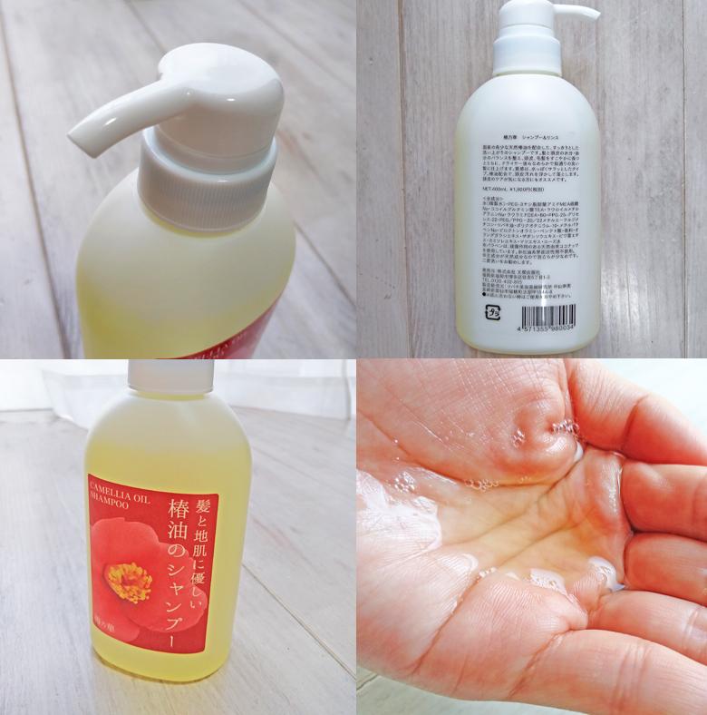 椿乃華オンラインショップ|国産椿油のシャンプー