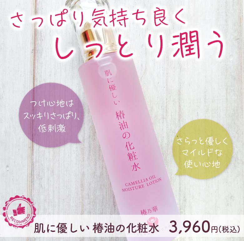 椿乃華オンラインショップ|椿油の化粧水