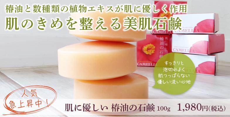 椿乃華オンラインショップ|椿油の石鹸