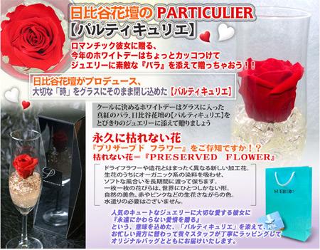 日比谷花壇プリザーブドフラワー パルティキュリエ