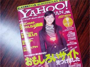 ヤフー・インターネット・ガイド11月号