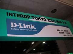ライブドア無線LAN×ニューヨーカーズカフェ@Interrop2006(1)