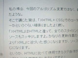XHMLのチェック1