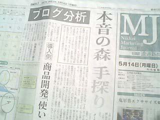 日経流通新聞MJブログ分析記事