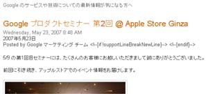 第2回Googleプロダクトセミナー@銀座