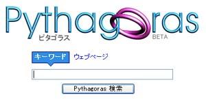 SEOに役立つツールピタゴラス1