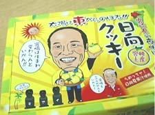 宮崎県東国原知事がキャラの日向クッキー。意外に美味しかった♪
