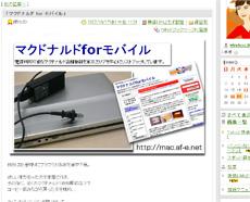 マクドナルドforモバイルinYahoo!無線LAN公式ブログ