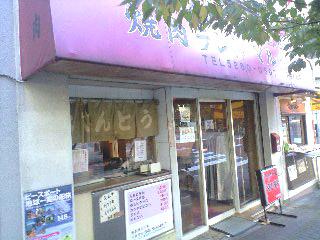 焼肉ランドマルタケ神田小川町