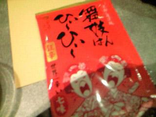 アフィリエイトカンファレンスa-kiさんからいただいたお土産♪ありがとうございましたm(_ _)m