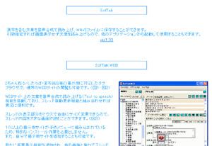 softalkテキストを読み上げてくれる無料ソフト