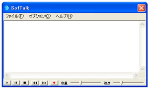 文字入力画面softalkテキストを読み上げてくれる無料ソフト