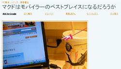 マクドナルドforモバイルがGIZMODEに取り上げられました(1)