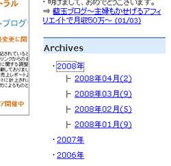 独自タグとJavascriptでアーカイブリストをツリー化