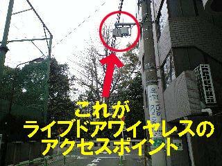 ライブドアワイヤレスのアクセスポイント@靖国神社近く
