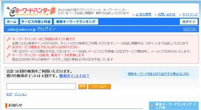 キーワードアドバイスツールに代わる新しいキーワードアドバイスツール「キーワードハンター」登場!