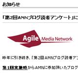 アジャイルメディアネットワーク(AMN)第2回AMNブログ読者アンケート