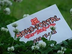 モノポータルリニューアル記念企画