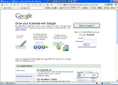Googleを語る危険メールが狙ってたランディングページ