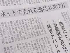 ネットで売れる商品の選び方from日経流通新聞MJ9月26日