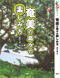 双葉社『奄美の島々の楽しみ方』