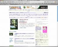 D-web Portal「最新ベストセラー:国内旅行」2/17