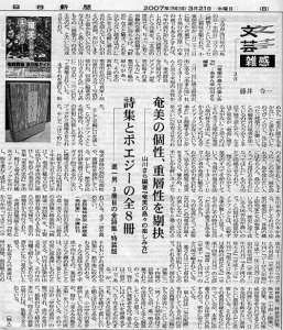 文芸雑感3月・藤井令一さん