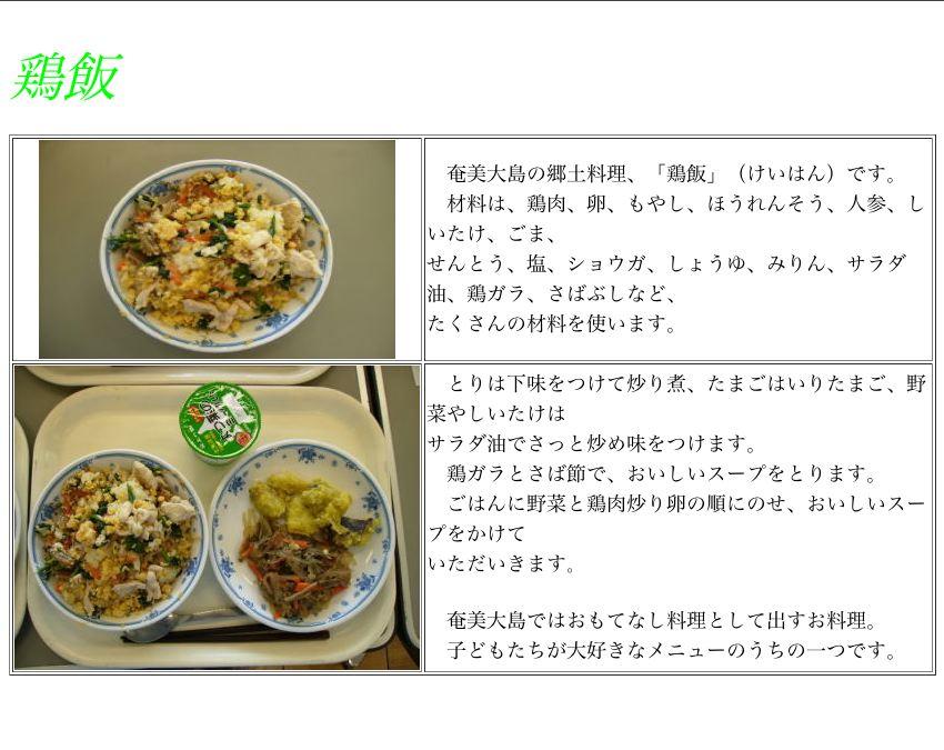 武蔵野市立境南小学校の給食「鶏飯」