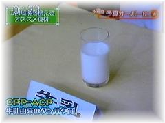 CPP-ACPは牛乳由来のタンパク質