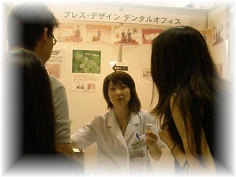 まるごと暮らし博覧会 ブレス・デザインデンタルオフィス