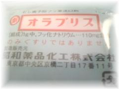 フッ素洗口剤 オラブリス