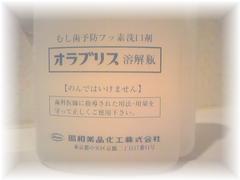 フッ素洗口剤 ミラノール