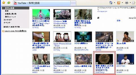 YouTubeから与えられた栄誉の証拠 2009.08.05.