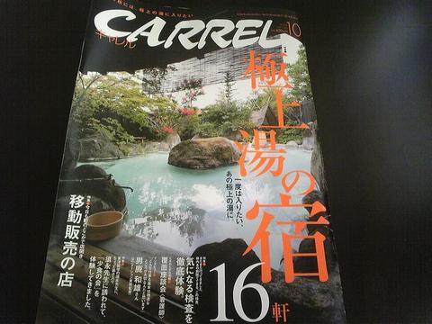 キャレル2009年10月号表紙
