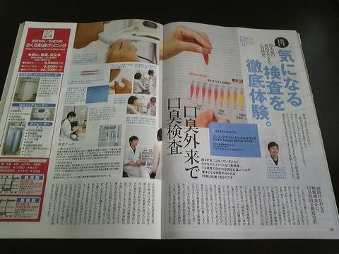 キャレル2009年10月号86〜87ページ