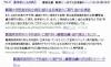 「根管治療 新潟」での検索ヒット数
