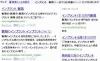 「インプラント 新潟」での検索ヒット数
