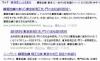 「根管治療 東京」での検索ヒット数