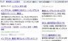 「インプラント 東京」での検索ヒット数
