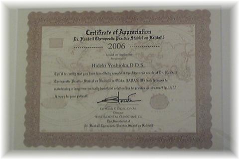 ほんだ式口臭治療認定医証(2006年9月認定)