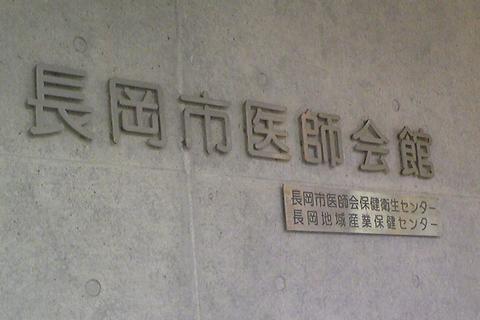 長岡市医師会館