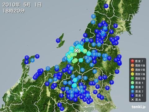 新潟県中越地方 2010年5月1日 地震