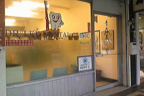 「牙醫」 台湾の歯科医院