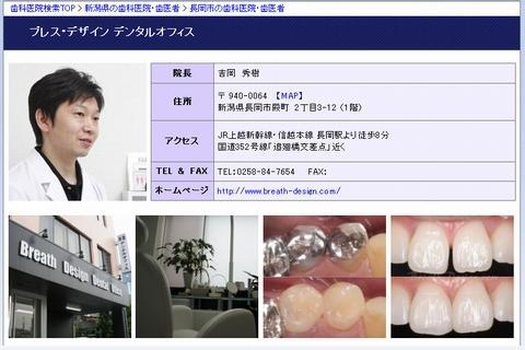 新潟県長岡市の歯科医院 ブレス・デザイン