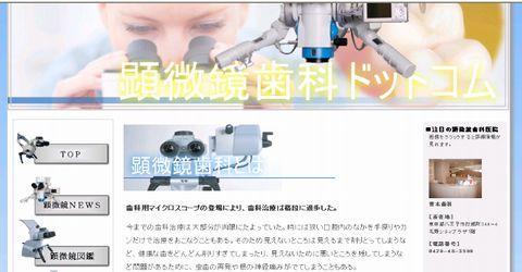 顕微鏡歯科ドットコム