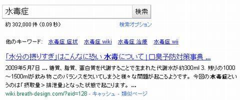 水毒症 症状 治療 wiki wii