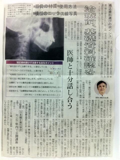 矯正歯科選びのポイント 新潟日報