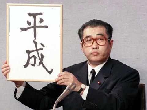 小渕恵三 平成