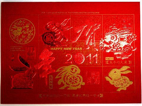 2011 年賀状