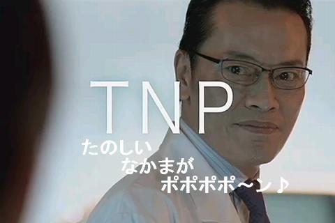 TNP たのしいなかまがポポポポーン